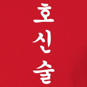 selvforsvar-ho-sin-sul_design
